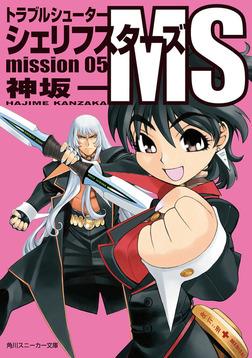 トラブルシューター シェリフスターズMS mission05-電子書籍