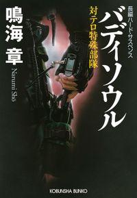 バディソウル~対テロ特殊部隊~