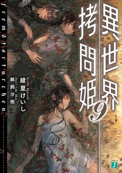 異世界拷問姫 9【電子特典付き】-電子書籍