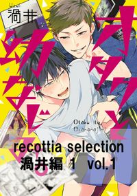 recottia selection 渦井編1 vol.1