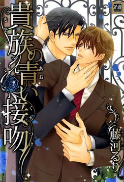 貴族の青い接吻-電子書籍