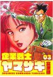 【期間限定 無料お試し版】企業戦士YAMAZAKI