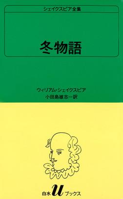シェイクスピア全集 冬物語-電子書籍