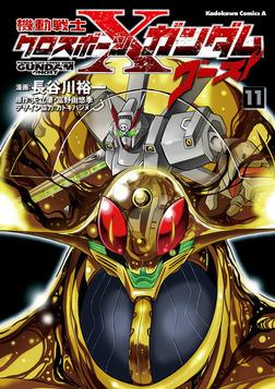 機動戦士クロスボーン・ガンダム ゴースト(11)-電子書籍