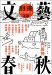 別冊文藝春秋 電子版22号