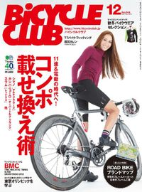 BiCYCLE CLUB 2013年12月号 No.344