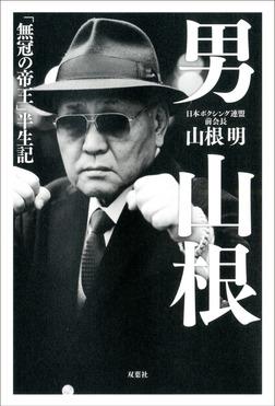 男 山根 「無冠の帝王」半生記-電子書籍