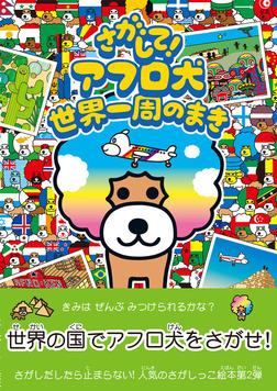 さがして! アフロ犬 世界一周のまき-電子書籍