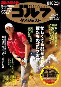 週刊ゴルフダイジェスト 2015/8/18・25号
