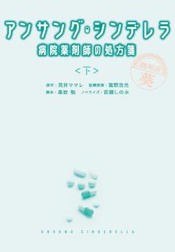 アンサング・シンデレラ 病院薬剤師の処方箋(下)-電子書籍
