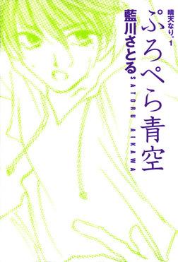 ぷろぺら青空 晴天なり。(1)-電子書籍