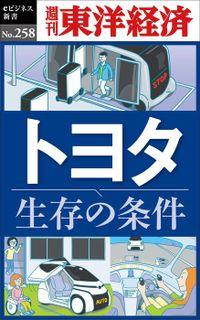 トヨタ 生存の条件―週刊東洋経済eビジネス新書No.258