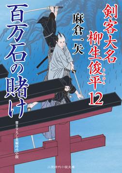 百万石の賭け 剣客大名 柳生俊平12-電子書籍