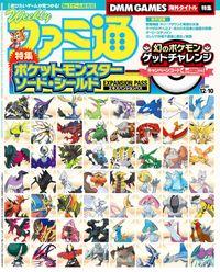 週刊ファミ通 2020年12月10日号【BOOK☆WALKER】