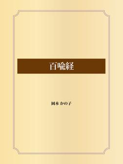 百喩経-電子書籍