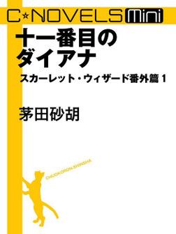 C★NOVELS Mini 十一番目のダイアナ スカーレット・ウィザード番外篇1-電子書籍