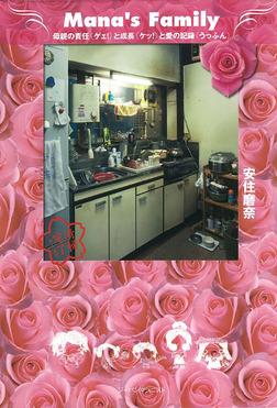 Mana's Family 母親の責任(ゲェ!)と成長(ケッ!)と愛の記憶(うっふん)-電子書籍