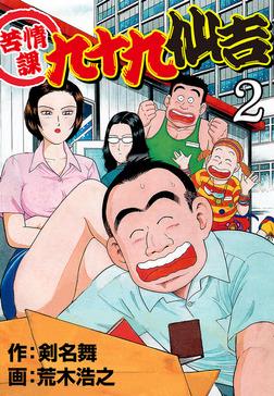苦情課 九十九仙吉(2)-電子書籍