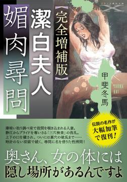 【完全増補版】潔白夫人・媚肉尋問-電子書籍