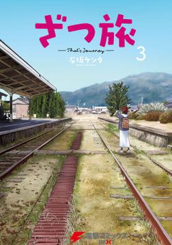 ざつ旅-That's Journey- 3-電子書籍