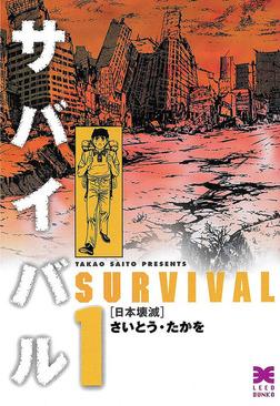 サバイバル 1巻-電子書籍
