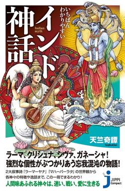 いちばんわかりやすい インド神話-電子書籍