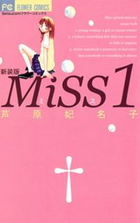 MiSS 新装版(1)