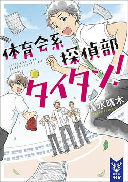 体育会系探偵部タイタン!-電子書籍