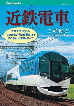 近鉄電車-電子書籍
