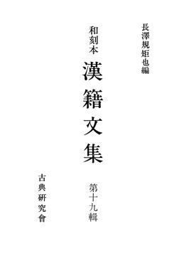 和刻本漢籍文集19-電子書籍