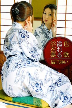 色欲溢れる浴衣妻 辰巳ゆい-電子書籍