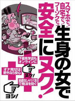 スマホで! 自宅で! フーゾクで! 生身の女で安全にヌク!★韓国人の女に罵倒されたい僕らドM変態日本人★マジメに自習してる子の顔をオカズに★裏モノJAPAN-電子書籍