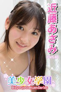 美少女学園 近藤あさみ Part.48