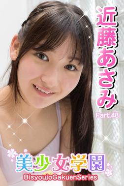 美少女学園 近藤あさみ Part.48-電子書籍