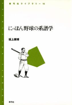 にっぽん野球の系譜学-電子書籍