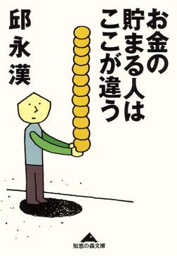 お金の貯まる人はここが違う-電子書籍