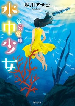 竜宮電車 水中少女-電子書籍
