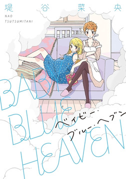 BABY BLUE HEAVEN-電子書籍