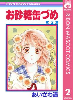 お砂糖缶づめ 2-電子書籍