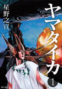ヤマタイカ (1)-電子書籍