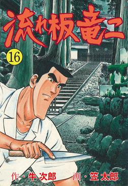 流れ板 竜二 16-電子書籍