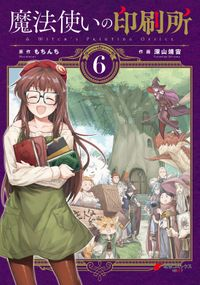 魔法使いの印刷所(6)