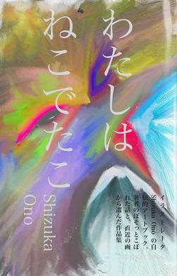 わたしはねこでたこ 2016winter Shizuka Ono Artbook-電子書籍