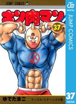 キン肉マン 37-電子書籍