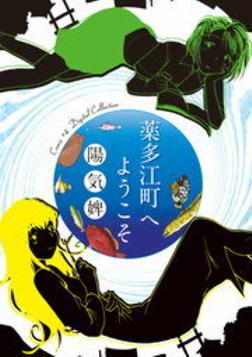 薬多江町へようこそ-電子書籍