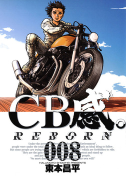 CB感。 REBORN(8)-電子書籍