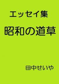 昭和の道草: エッセイ