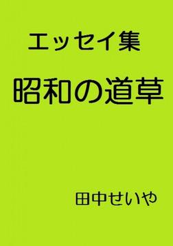 昭和の道草: エッセイ-電子書籍