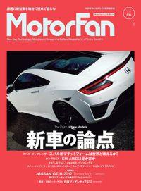 自動車誌MOOK  MotorFan Vol.4