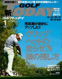 GOLF TODAY 2016年1月号
